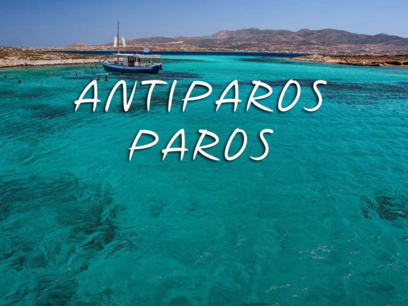 Private Day Cruise to Paros and Antiparos from Mykonos | Donblue.gr