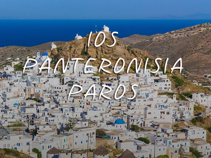 Private Cruise to Ios - Panteronisia - Paros from Mykonos | Donblue.gr